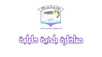 Photo of بلدية طبلبة تنتدب أعوان