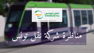 صورة شركة نقل تونس Transtu تنتدب أعوان