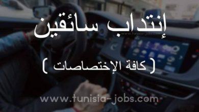 Photo of إنتداب عديد السائقين من ذوي الخبرة