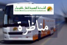 Photo of فتح مناظرة خارجية لانتداب (32) عونا بالشركة الجهوية للنقل بالقيروان