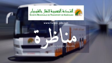 صورة التمديد في آجال التسجيل في مناظرة الشركة الجهوية للنقل بالقيروان لانتداب (32) عونا