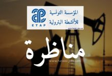Photo of فتح مناظرة لإنتداب 64 عونا بالمؤسسة التونسية للأنشطة البترولية