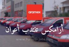 صورة شركة أرامكس Aramex تنتدب أعوان توصيل و سائقين