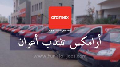 Photo of شركة أرامكس Aramex تنتدب أعوان توصيل و سائقين