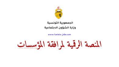 صورة التسجيل في المنصة الالكترونية الخاصة بالمؤسسات والاجراء المتضررين من الحجر الصحي