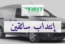 Photo of شركة  First delivery  تنتدب سائقين