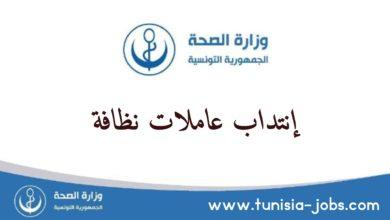Photo of وزارة الصحة تنتدب عاملات نظافة