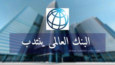 صورة البنك العالمي ينتدب