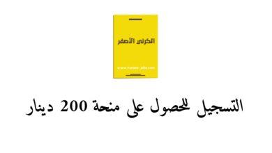 صورة كيفية التسجيل للحصول على منحة 200 دينار على هاتفكم الجوال