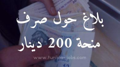 صورة بلاغ حول  صرف منحة 200 دينار بداية من يوم الأربعاء 06 ماي 2020