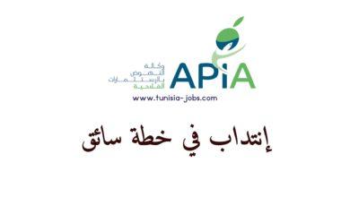 صورة وكالة النهوض بالاستثمارات الفلاحية Apia تنتدب في خطة سائق