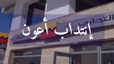 Photo of التجاري بنك ينتدب أعوان