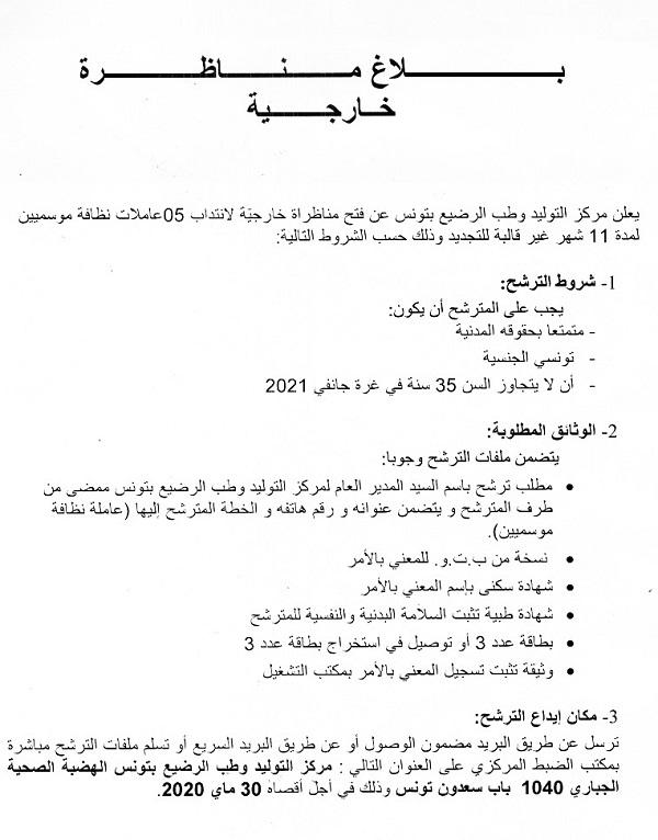 conc hop maternite 600 - وزارة الصحة تنتدب عاملات