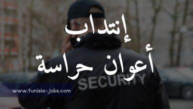Photo of شركة تنتدب 26 عون حراسة بمختلف فروعها
