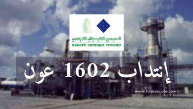 صورة تفاصيل مناظرة إنتداب 1602 عون بالمجمع الكيمياوي التونسي