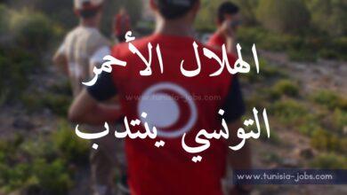 صورة الهلال الأحمر التونسي ينتدب أعوان