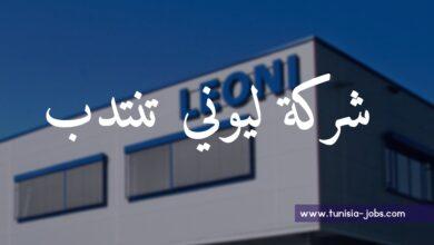 """صورة هام جدا: شركة """"ليوني Leoni"""" تنتدب 500 عاملة"""