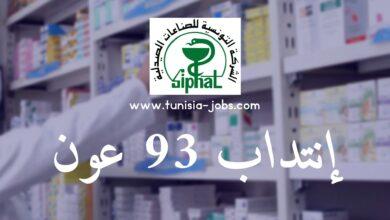 صورة مناظرة هامة للشركة التونسية للصناعات الصيدلية لإنتداب 93 عون