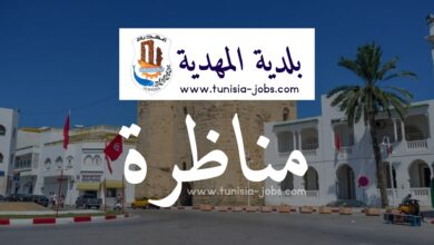 Photo of بلدية المهدية تفتح مناظرات خارجية لإنتداب أعوان