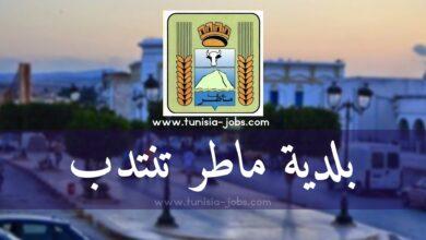 Photo of بلدية ماطر تفتح مناظرة خارجية لإنتداب عديد الأعوان