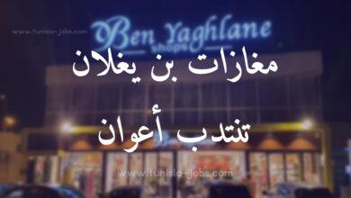 Photo of مغازات بن يغلان تنتدب عديد الأعوان