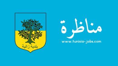 Photo of مناظرة بلدية زالبة لإنتداب أعوان و عمّال