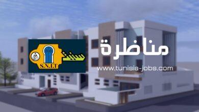 Photo of مناظرة الشركة الوطنية العقارية للبلاد التونسية لإنتداب أعوان وإطارات