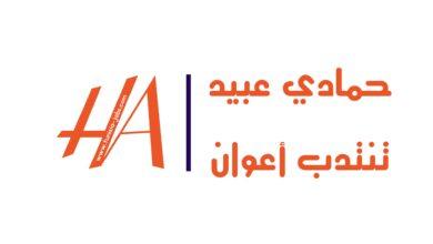"Photo of مغازات ""حمادي عبيد"" تنتدب عديد الأعوان"