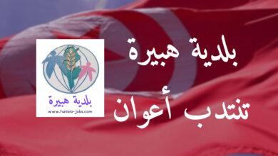 Photo of مناظرة بلدية هبيرة لإنتداب عملة
