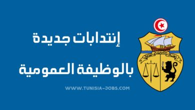 صورة إنتدابات إستثنائية في دور الخدمات التالية : Steg ، Sonede ، CNAM ، CNSS ، Cnrps وإتصالات تونس