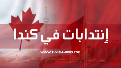 صورة عديد الشركات الكندية تنتدب أعوان من تونس