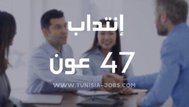 Photo of مناظرات الوظيفة العمومية : إنتداب 47 عون جديد
