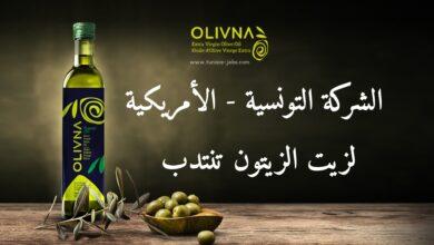 صورة الشركة التونسية – الأمريكية لزيت الزيتون تنتدب