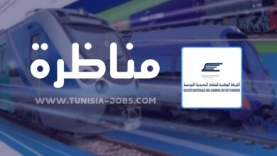 صورة بلاغ بخصوص مناظرة الشركة الوطنيّة للسّكك الحديديّة التونسيّة
