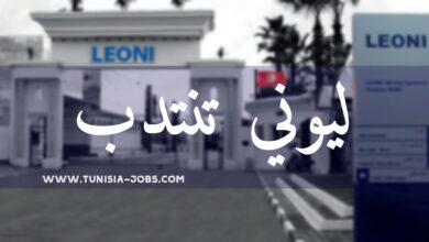 "Photo of هام جدا: شركة ""ليوني Leoni"" تنتدب 200 عون وإطار"