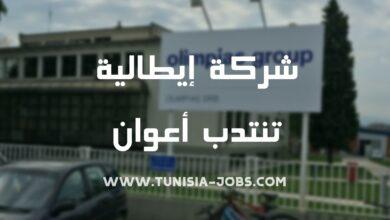 Photo of الشركة الإيطالية Olimpias Group تنتدب عديد الأعوان لمختلف فروعها في تونس