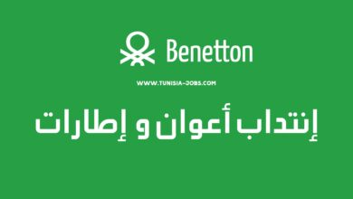 Photo of شركة Benetton لصنع الملابس الجاهزة تنتدب أعوان و اطارات في عديد الاختصاصات بأجور مرتفعة