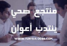 Photo of منتجع صحي ينتدب أعوان (اناث وذكور)