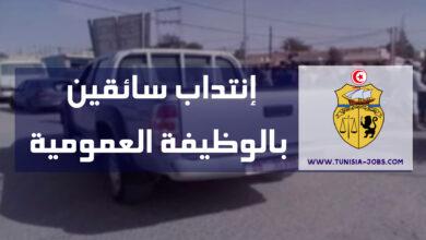 صورة إنتداب عديد السائقين في الوظيفة العمومية