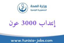 صورة وزارة الصحة : سيتم إنتداب 3 آلاف عون صحة .. التفاصيل