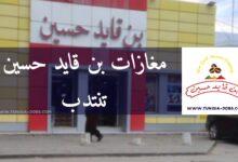 صورة مغازات بن قايد حسين تنتدب عديد الأعوان بمختلف فروعها