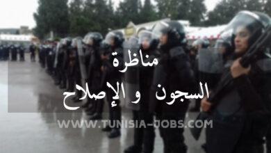 صورة مناظرة إنتداب عرفاء السجون والإصلاح ( 550 عون إناث وذكور )