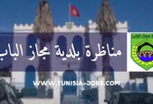 صورة مناظرة بلدية مجاز الباب لإنتداب أعوان واطارات في عديد الإختصاص