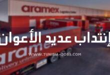 صورة شركة أرامكس Aramex تنتدب أعوان بمختلف فروعها