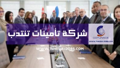 صورة الشركة التونسية لتأمين التجارة الخارجية تنتدب