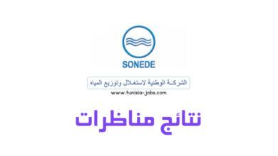صورة نتائج مناظرات Sonede في عديد المناظرات والاختصاصات