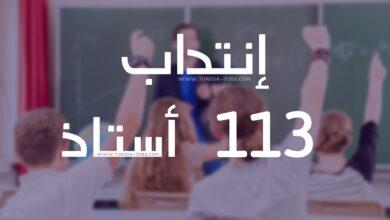 صورة مناظرة هامة : إنتداب 113 أستاذ تعليم ثانوي