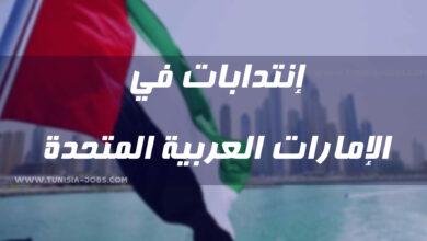 صورة إنتدابات جديدة في الإمارات العربية المتحدة