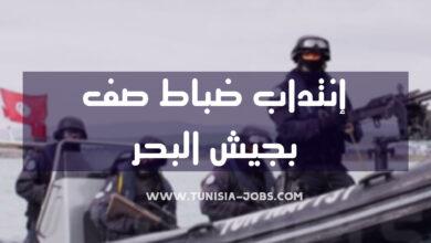 صورة مناظرة إنتداب تلامذة ضباط  صف بجيش البحر