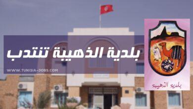 صورة تعتزم بلدية الذهيبة فتح مناظرة خارجية للإنتداب